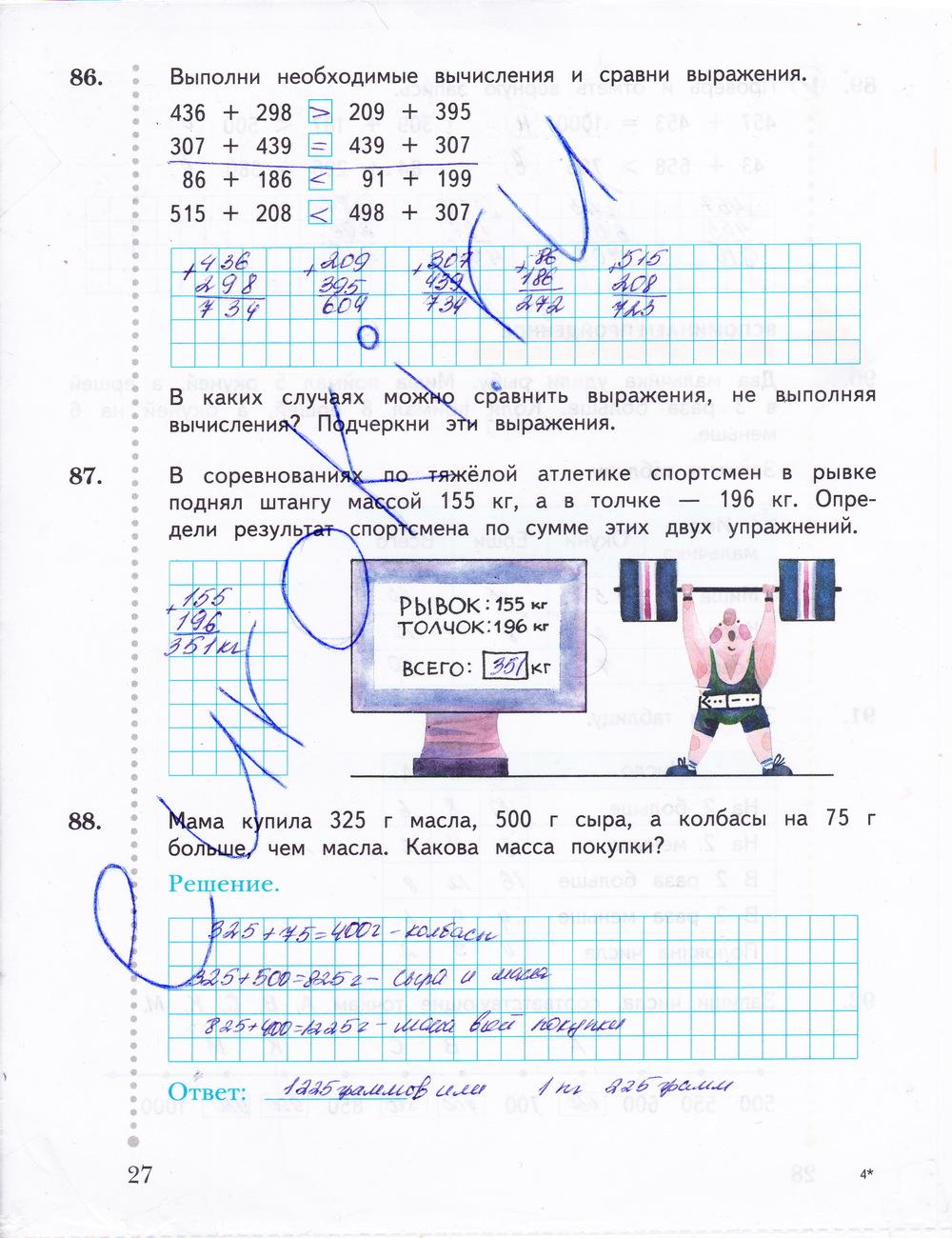 по тетрадь рудницкая гдз класс в.н рабочая математике за 2