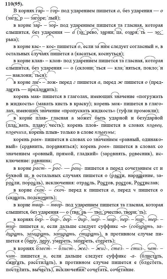гдз по русскому 6 разумовская 2000