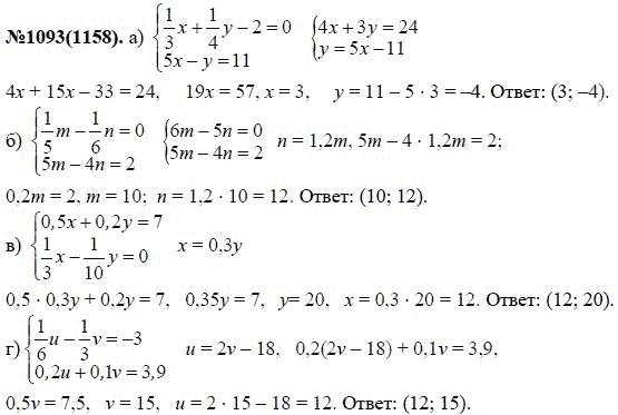 2007 класс алгебра гдз 7 теляковского