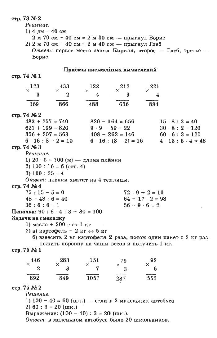 3 класс математика страница 6 номер 7 ответы