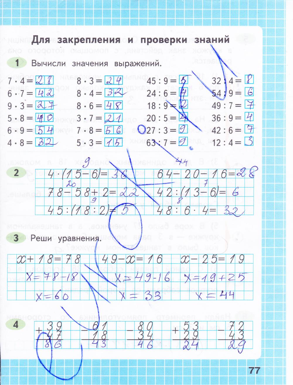 Готовые Домашние Задания К Рабочей Тетради По Математике 3 Класс