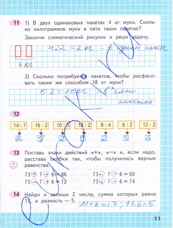 математика 3 класс моро решебник 1 часть 2019 рабочая тетрадь