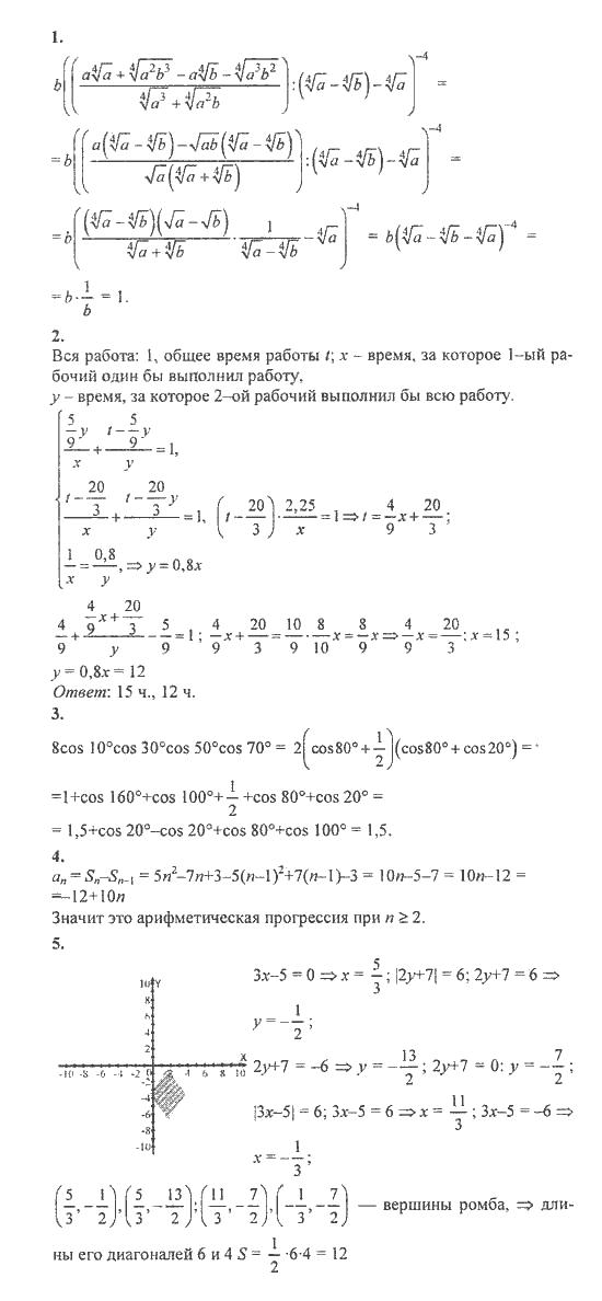8-9 задачник алгебра класс