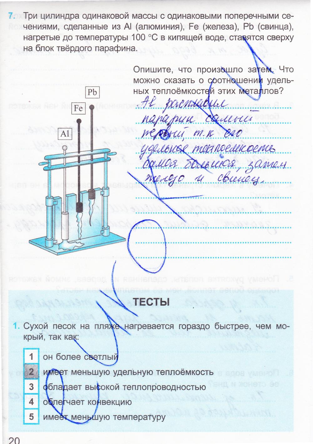 8 тетрадь физика гдз рабочая класса пёрышкин