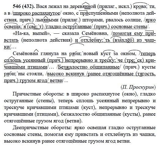 За по 6 русский гдз предмету решебники язык класс