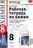 Рабочая тетрадь по химии 8 класс. К учебнику О.С. Габриелян, А.Д. Микитюк
