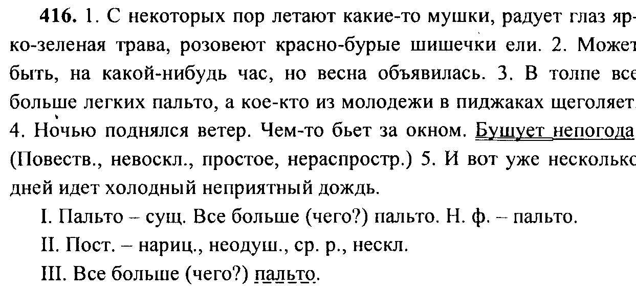 гдз по русскому языку 6 класс красней