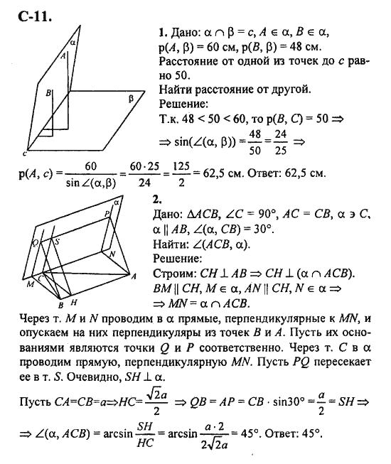 решебник по дидактическом материалу геометрия 7 класс