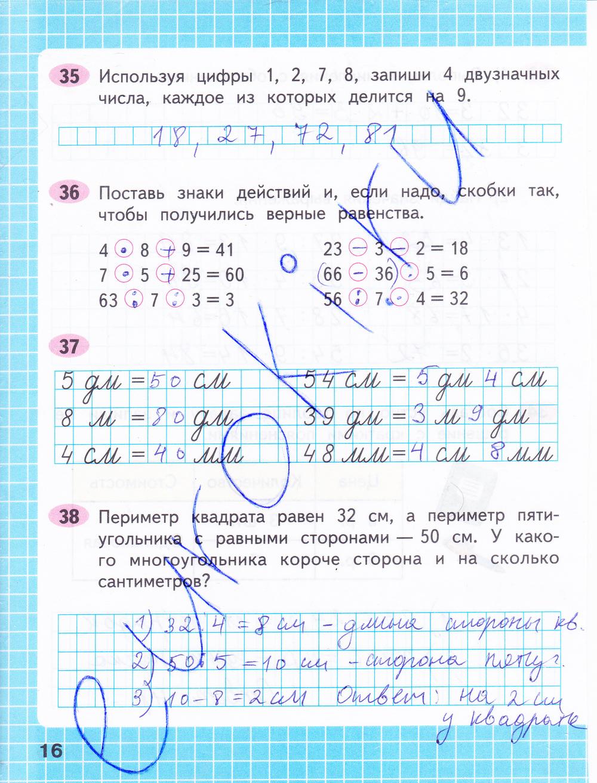 для тетрадь рабочая математике часть 2 гдз класса ответы моро 3 по