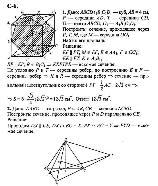 Гдз По Геометрии 10 Класс Рябчинская