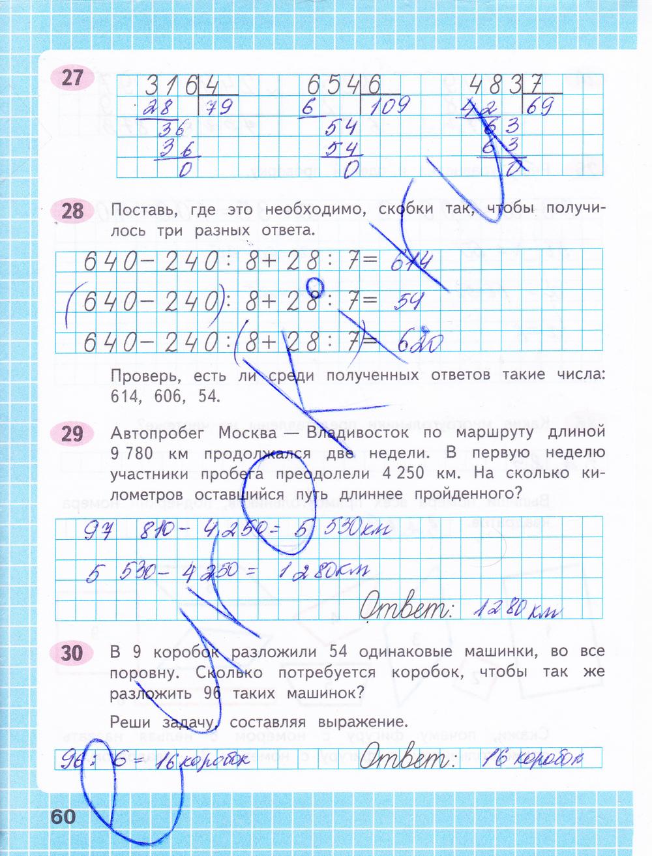 Часть решебник 1 волкова задач математике 4 класс по