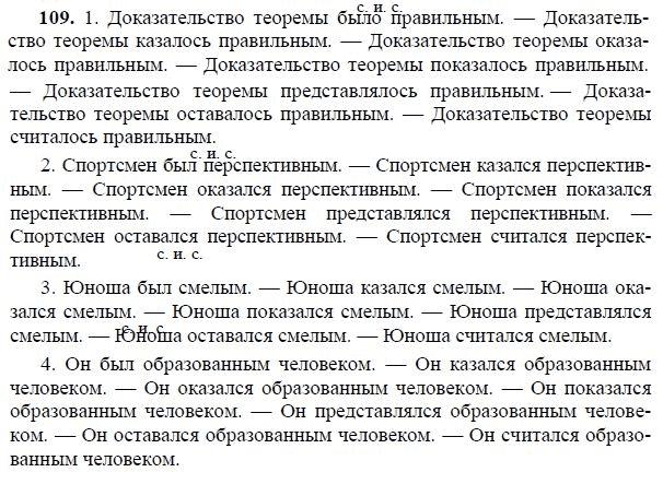 Гдз По Русскому 4 Класс Страница .66 ,упражнение 109