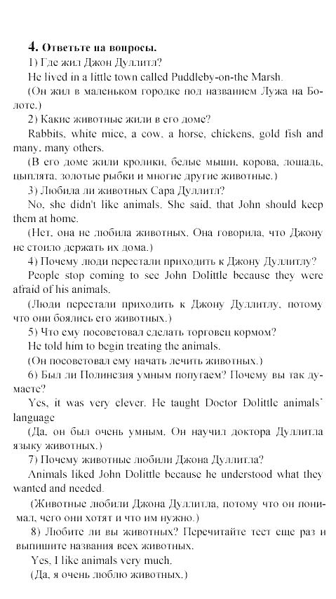 книга 6 чтения гдз для английский класс спортлайф