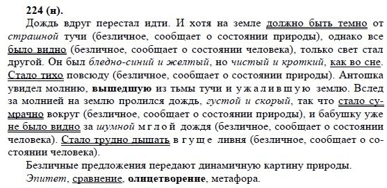Башкирскому i за 7 языку по решебник