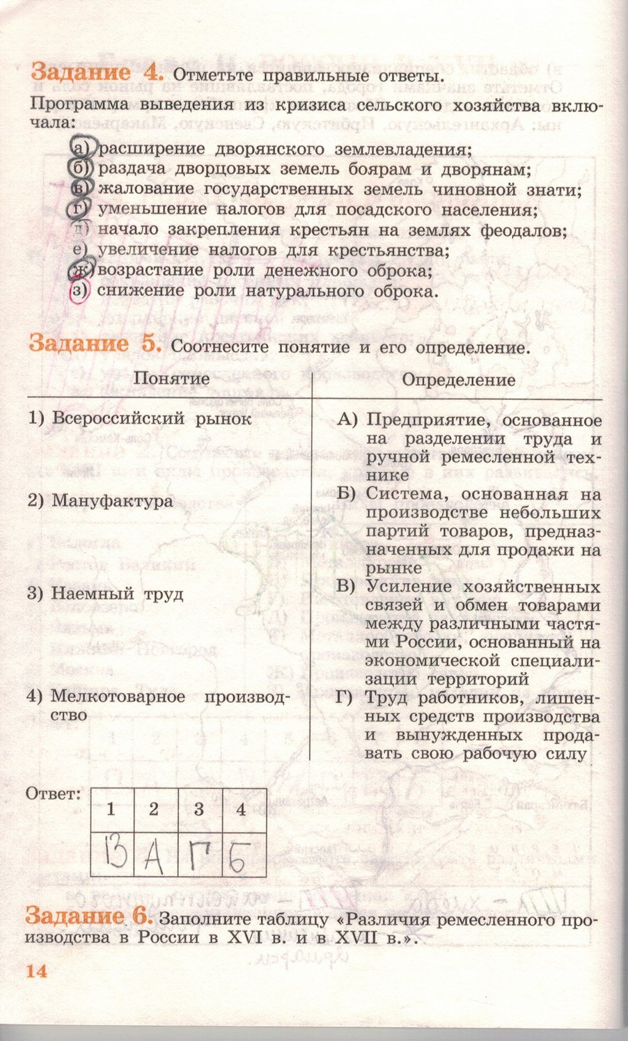 2004 гдз по истории россии