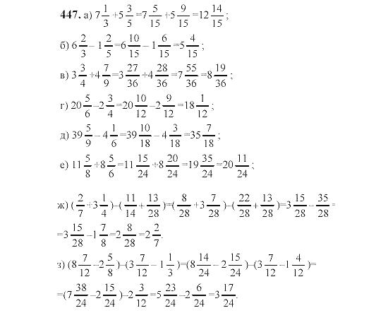 математике гдз виленкина по 6-го класса