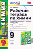 Рабочая тетрадь по химии 9 класс, Т.А. Боровских