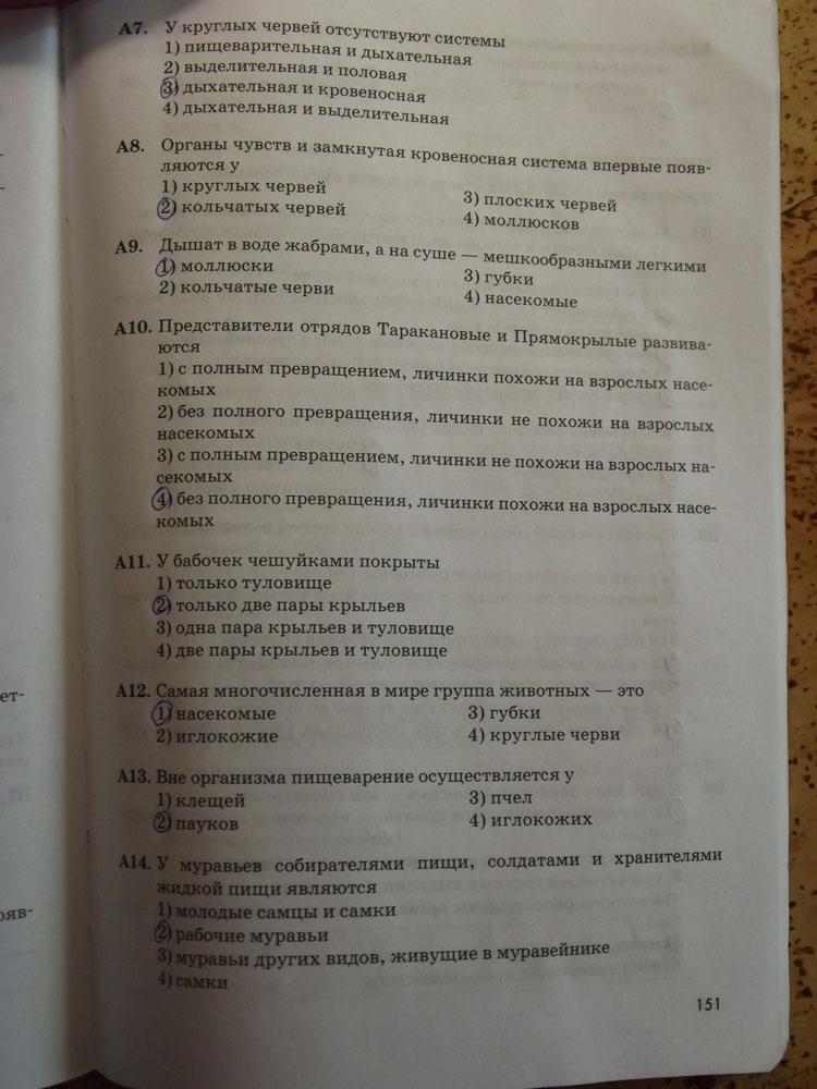Гдз По Биологии 7 Класс Рабочая Тетрадь Латюшин Шапкина Гдз Путина