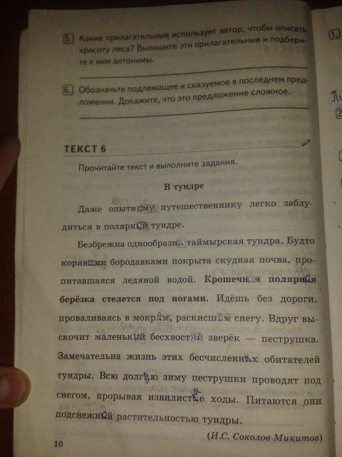 Гдз К Тетради Комплексный Анализ Текста 6 Класс