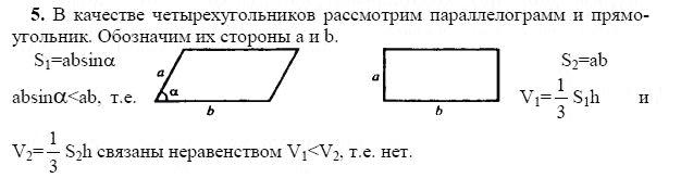 геометрия атанасян вопросы 10-11 гдз