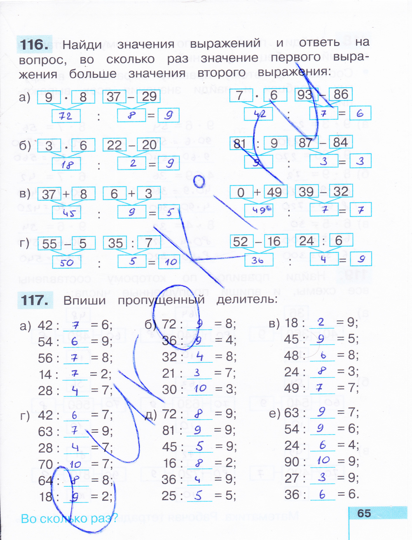 Часть решебник по класс 1 математике 3 б