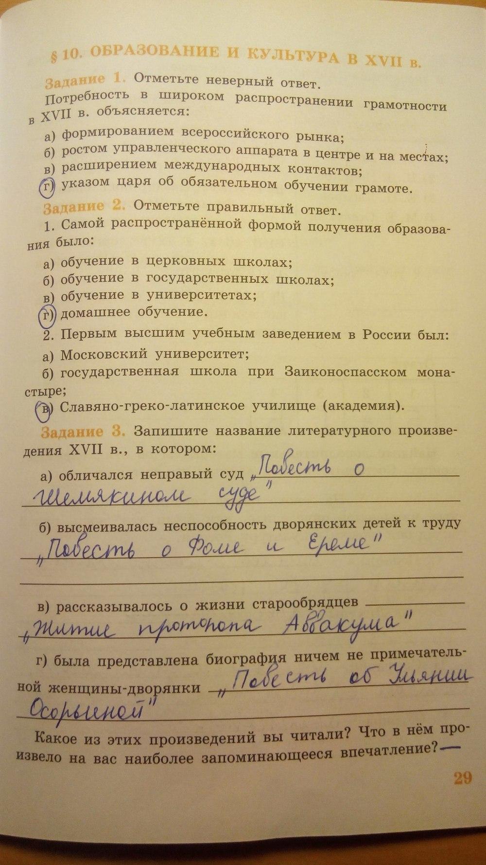 Рабочая 7 по класс гдз истории тетрадь данилов