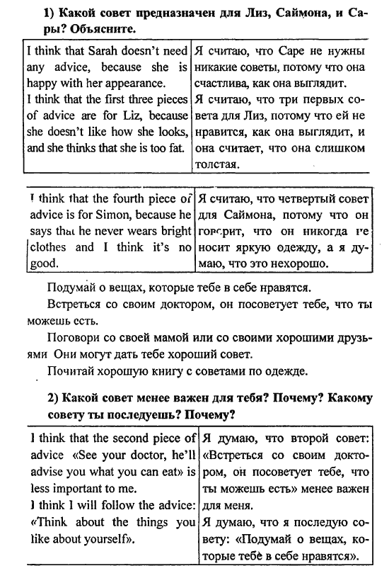 Гдз Английский Reader Book