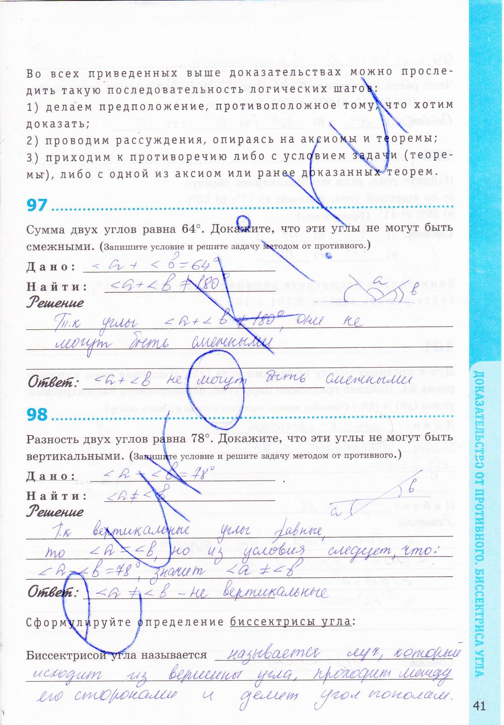 Гдз по геометрии 8 класс блинков мищенко