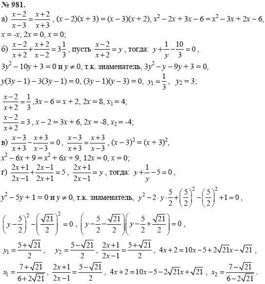 по дидактическим класс решебник к 8 мордкович алгебре материалам