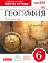 Рабочая тетрадь по географии 6 класс, Т. А. Карташева, С. В. Курчина