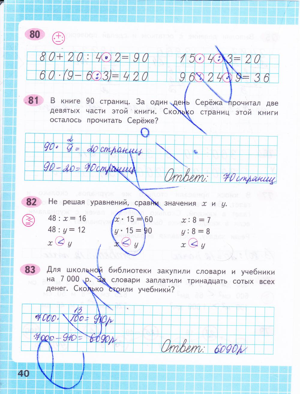 Математике тетрадь по решебник большая