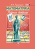 Рабочая тетрадь по математике №2 6 класс, В.Н. Рудницкая