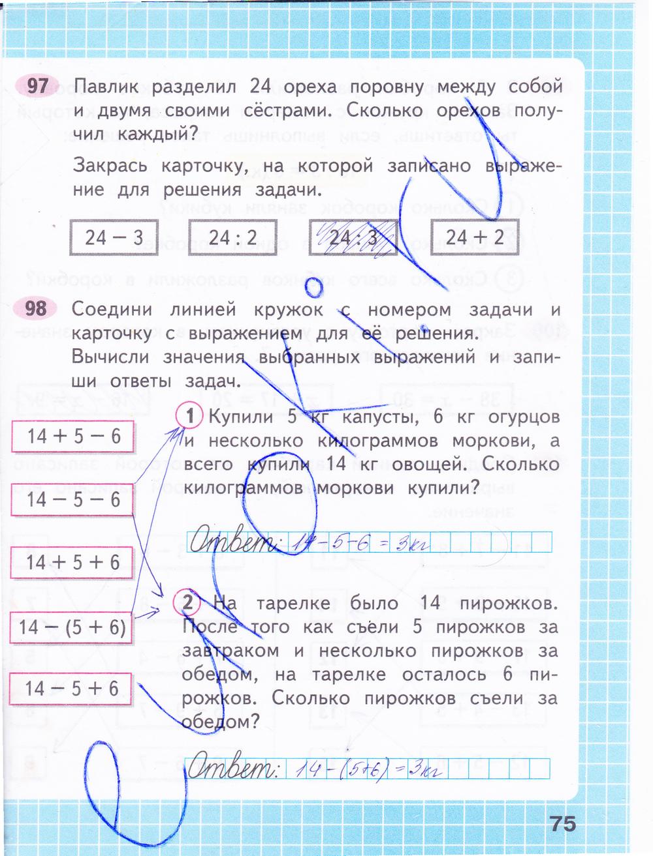Гдз 2 Класса По Математике Рабочая Тетрадь