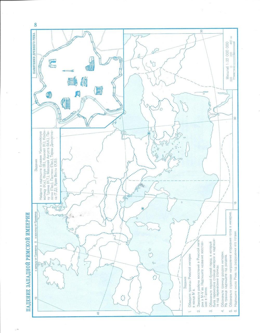 Решебник к контурной карте по истории древнего мира 5 класс