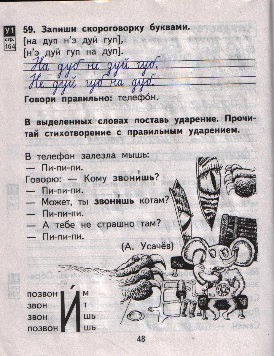 ерышева класс е.р русскому о.в 2 малаховская т.а по гдз байкова