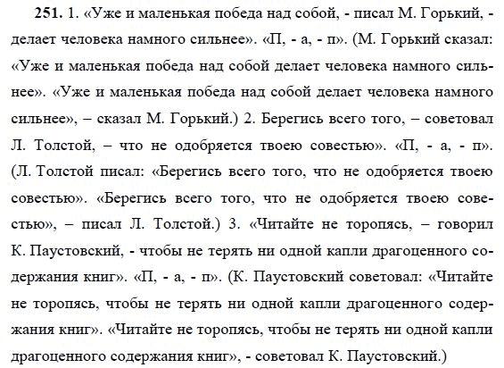 Русский пичугов класс по язык 8 гдз класс 9
