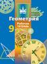 Рабочая тетрадь по геометрии 9 класс, В.Ф. Бутузов