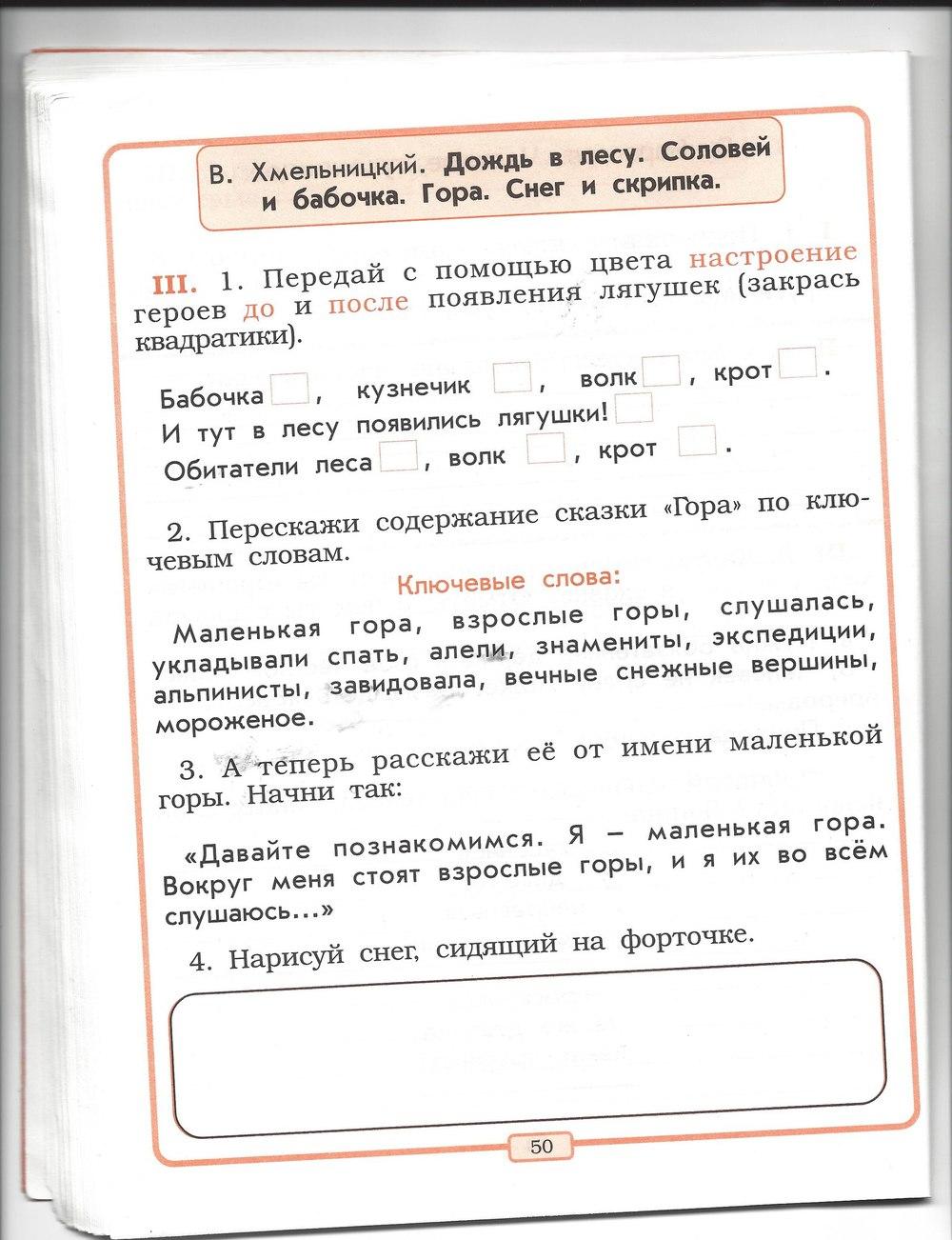 литературная чтение класс рабочая решебник 2 тетрадь