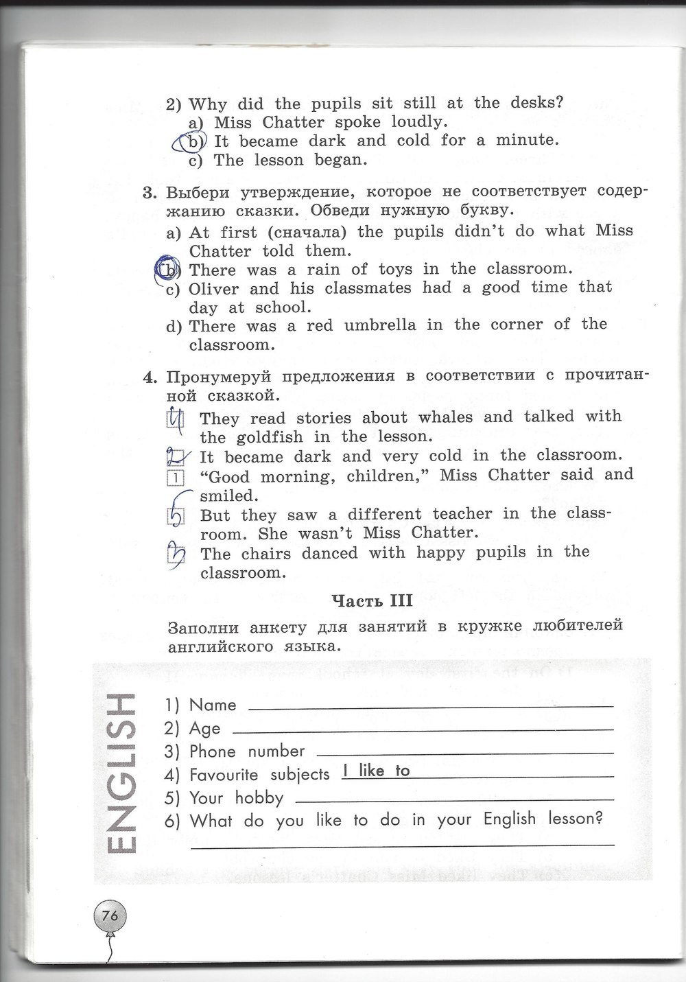 Решебник Для Рабочий Тетради Enjoy English