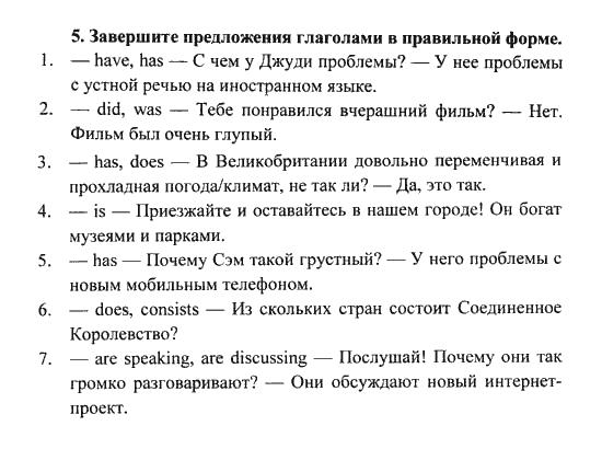 Гдз От Путина По Ин Язу
