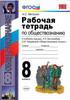 Рабочая тетрадь по обществознанию 8 класс, Митькин А.С.