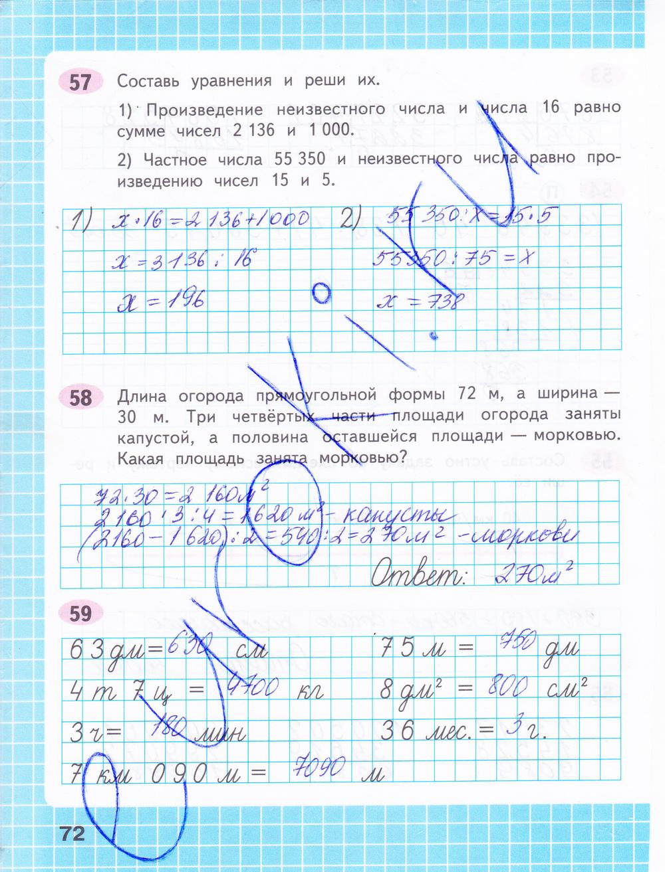 Гдз По Математике 4 Класс Просвещение 2 Часть Рабочая Тетрадь