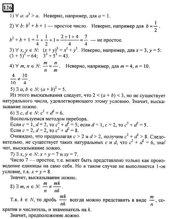 Гдз по математике за 6 класс петерсон и дорофеев часть 1