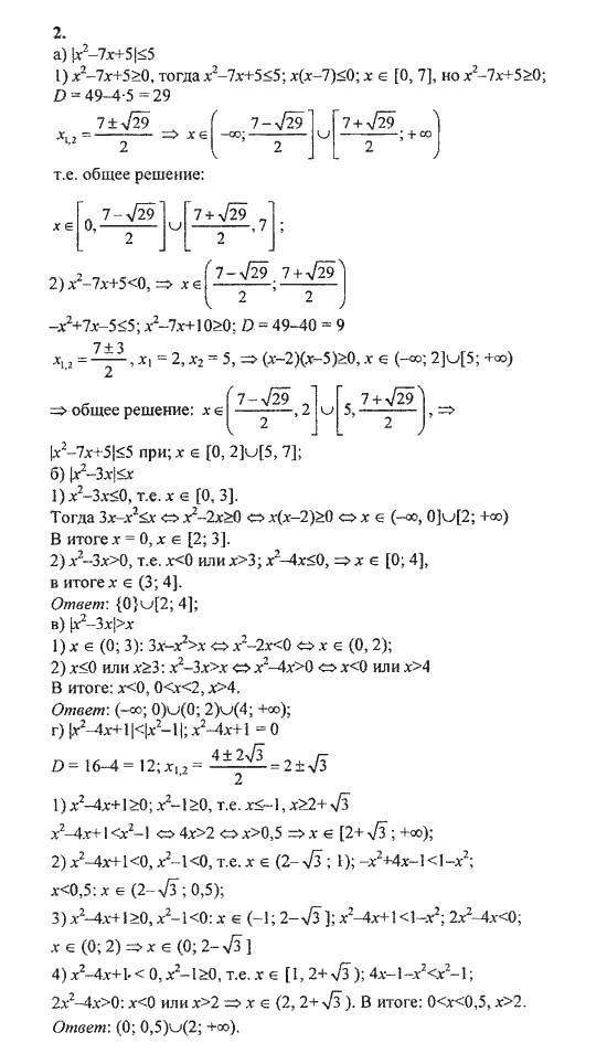 решебник задачу по алгебре