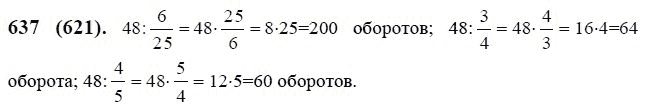По номер класс гдз 6 637 математике