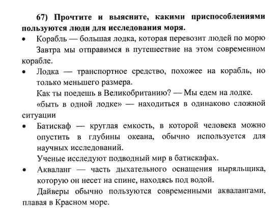 английский язык 6 класс биболетова решебник от путина