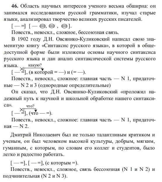 По русскому языку 9 2001 гдз