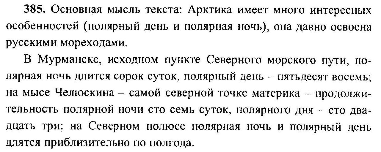 По ладыженская виленкин гдз русскому