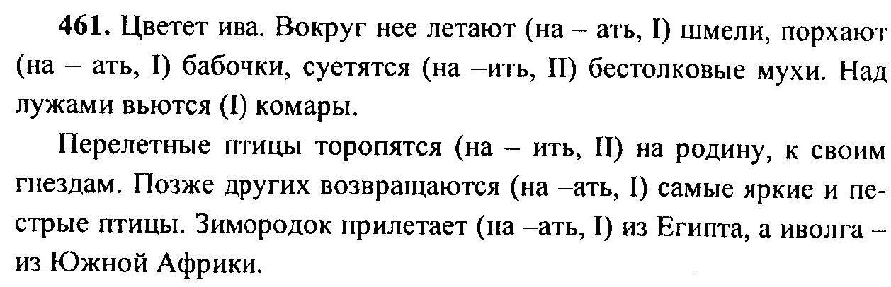 Гдз по русскому 6 класс ладыженская номер 461
