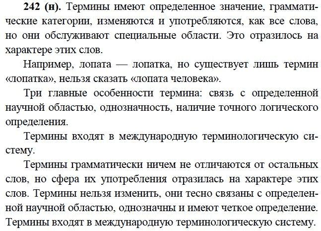 9 за гдз класс онлайн по русскому языку
